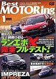 ベストモータリング 2008年1月号[DVD] (2008)