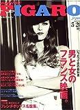 madame FIGARO japon (フィガロ ジャポン) 2008年 5/20号 [雑誌]