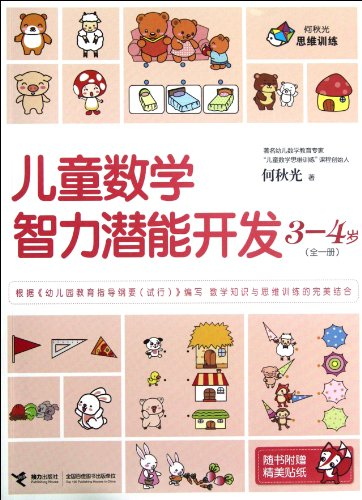 Child Development 4 Years Old front-1023761