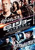 G.I.ジョー バック2リベンジ [Blu-ray]