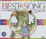 ニューヒットコーラス・ベストソング 改訂版
