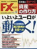 月刊FX攻略.COM(ドットコム) 2016年 12 月号 [雑誌]