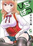 ぴちぱつ (1) (ニチブンコミックス)