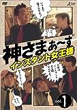 神さまぁ~ず Vol.1 [DVD]