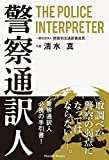 警察通訳人 THE POLICE INTERPRETER (Parade books)