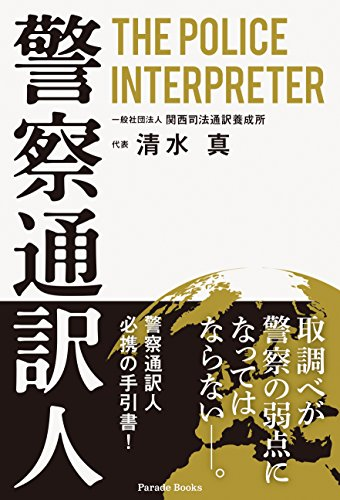 警察通訳人 THE POLICE INTERPRETER (Parade books)