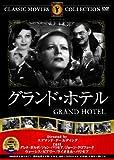 グランド・ホテル [DVD]