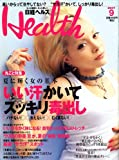 日経 Health (ヘルス) 2007年 09月号 [雑誌]