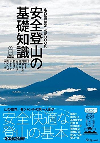 「山の知識検定」公認BOOK 安全登山の基礎知識