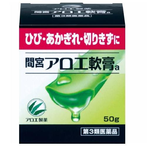 「間宮」アロエ軟膏50g[第3類]