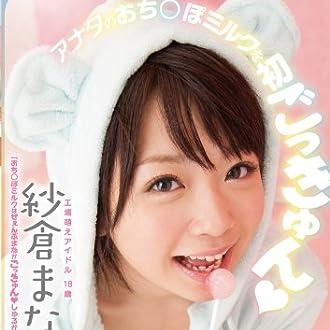 紗倉まな アナタのおち○ぽミルクを初ごっきゅん(ハート) [DVD]