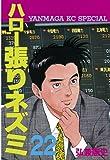 ハロー張りネズミ(22) (ヤングマガジンコミックス)