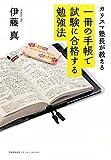 カリスマ塾長が教える 一冊の手帳で試験に合格する勉強法