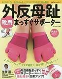 外反母趾靴用まっすぐサポーター (saita mook)