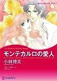 モンテカルロの愛人 (ハーレクインコミックス)