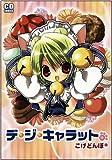 デ・ジ・キャラット (コミデジコミックス)