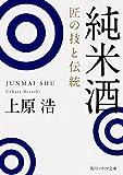 純米酒 匠の技と伝統 (角川ソフィア文庫)