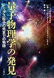 量子物理学の発見 ヒッグス粒子の先までの物語 (文春e-book)
