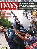 DAYS JAPAN (デイズ ジャパン) 2012年 04月号 [雑誌]