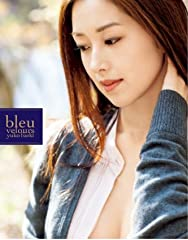 笛木優子 写真集 『 bleu velours 』