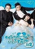 ナイショの恋していいですか! ? DVD-BOX2