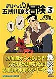 デリヘルDJ五所川原の冒険? (群雛文庫)