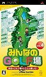 みんなのGOLF場 Vol.4(GPSレシーバー同梱版)(収録エリア:関西&中部編)