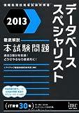 2013 徹底解説データベーススペシャリスト本試験問題 (情報処理技術者試験対策書)