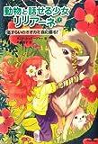 動物と話せる少女リリアーネ / タニヤ シュテーブナー のシリーズ情報を見る