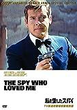 007/私を愛したスパイ【TV放送吹替初収録特別版】[DVD]