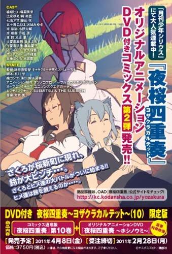 DVD付き夜桜四重奏~ヨザクラカルテット~10巻限定版 (シリウスコミックス)