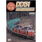 たちあがろう東北 DD51重連牽引燃料輸送列車 [DVD]