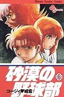 砂漠の野球部(6) (少年サンデーコミックス)