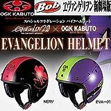 OGK:ジェットヘルメット BOB-B エヴァンゲリオン/ヱヴァンゲリヲン バイクヘルメット 初号機 / カラー:初号機 / サイズ:FREE/57-59cm