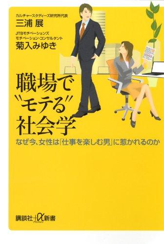 """職場で""""モテる""""社会学 なぜ今、女性は「仕事を楽しむ男」に惹かれるのか (講談社+α新書)"""