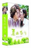 夏の香り DVD-SET1