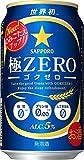 サッポロ 極ZERO 350ml×24本(2016年度版)