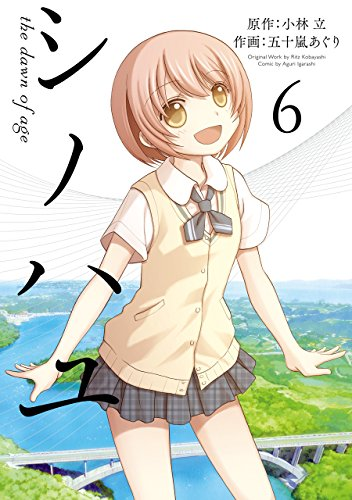シノハユ(6) (ビッグガンガンコミックススーパー)