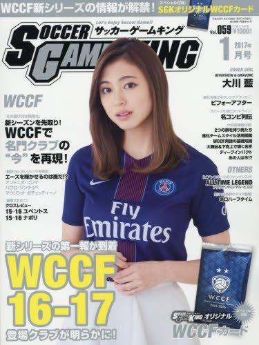 SOCCER GAME KING(サッカーゲームキング) 2017年 01 月号 [雑誌]