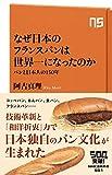 なぜ日本のフランスパンは世界一になったのか―パンと日本人の150年