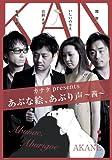 カナタ presents あぶな絵、あぶり声 ~茜~ [DVD]