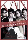 岩田光央らによる大人の女性向け朗読劇大阪公演の先行販売
