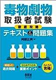 毒物劇物取扱者試験徹底攻略テキスト (LICENCE BOOKS)