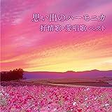 Amazon.co.jp思い出のハーモニカ 抒情歌・愛唱歌 ベスト