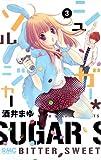 シュガー・ソルジャー 3 (りぼんマスコットコミックス)
