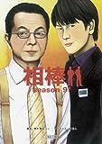 相棒 season9 (下) (文庫)