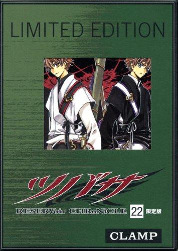 ツバサ22巻限定版 (DVD付)CLAMP