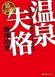 『旅行読売』元編集長、覚悟の提言 温泉失格 超改訂版 (徳間文庫カレッジ) ()