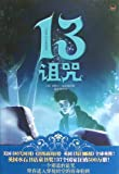 The 13 Curses (Chinese Edition)