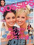 GOSSIPS PRESS (ゴシップス・プレス) 2009年 06月号 [雑誌]